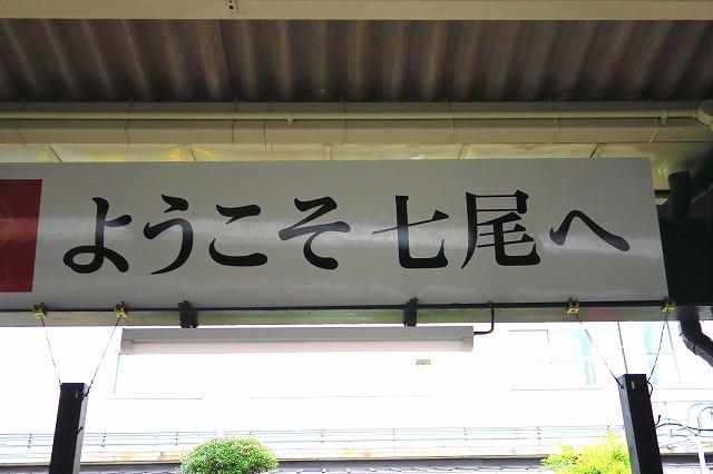 七尾駅-2