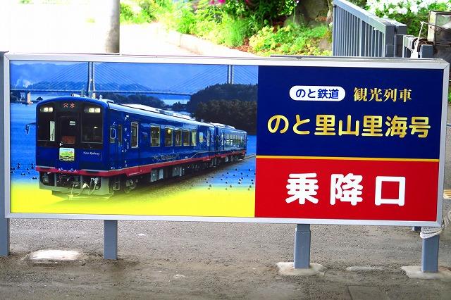 七尾駅-12