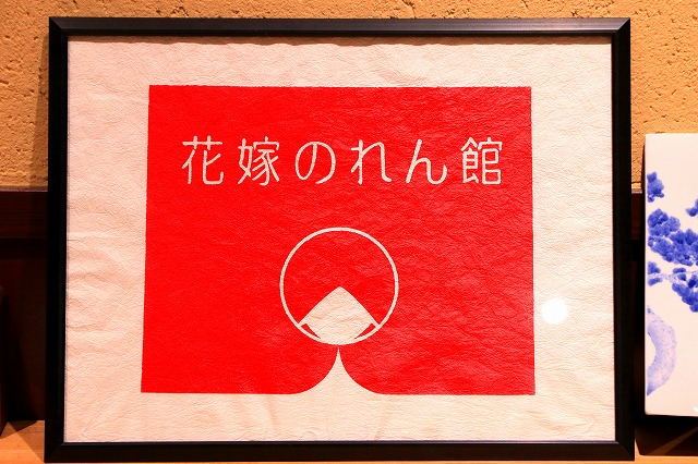 花嫁のれん館-3