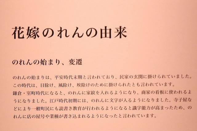 花嫁のれん館-7
