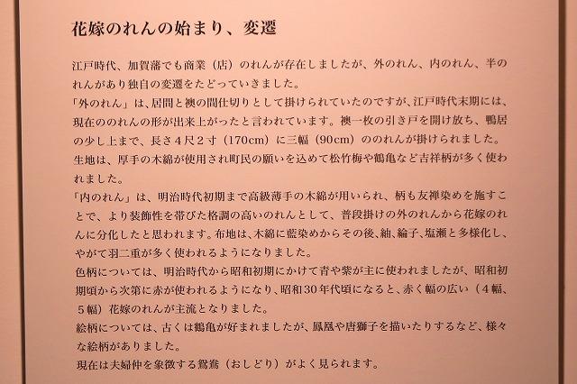 花嫁のれん館-8
