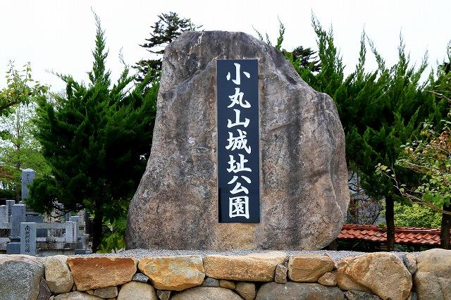 小丸山城址公園-1