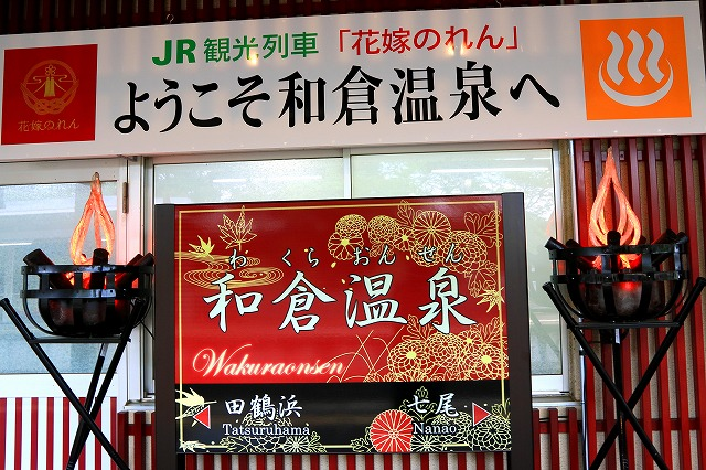 和倉温泉駅-1