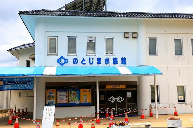 のとじま水族館-6