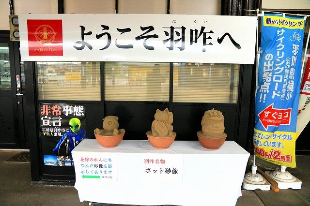 羽咋駅-1