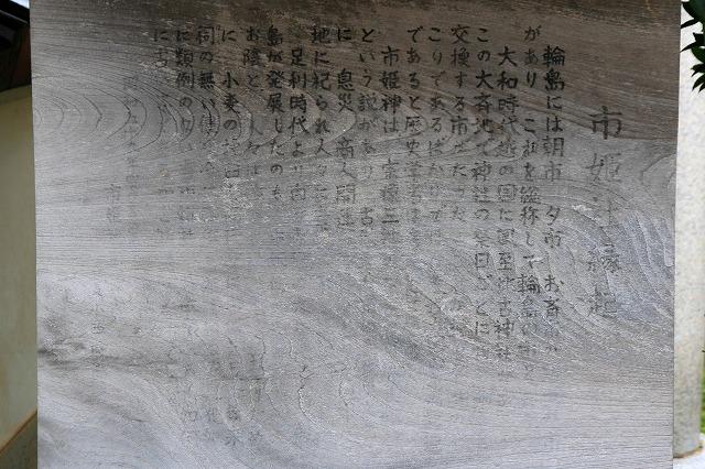 市姫社-3
