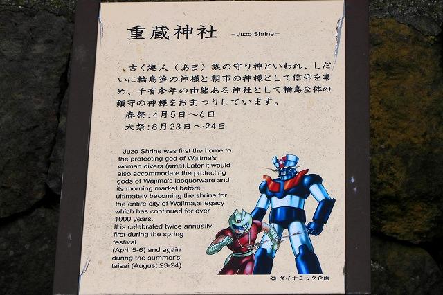 重蔵神社-5