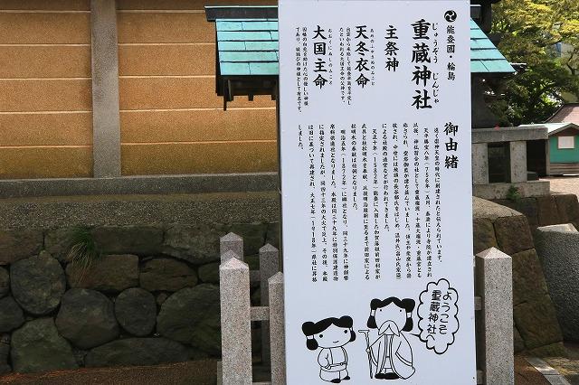 重蔵神社-6