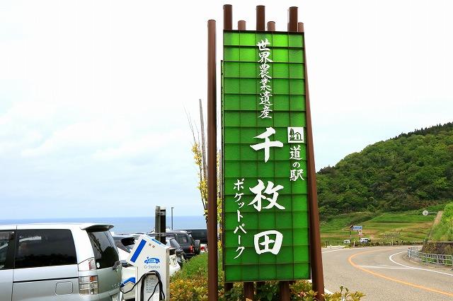 千枚田-1