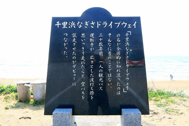 千里浜-2