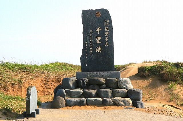 千里浜-5