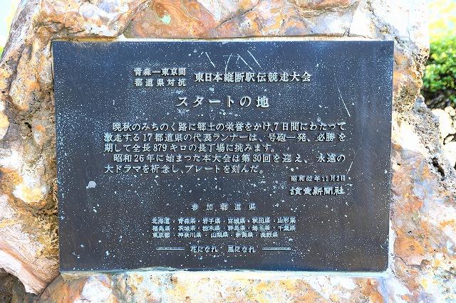 青森県庁-3