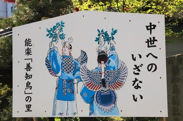 善知鳥神社-10