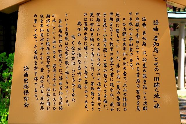 善知鳥神社-12