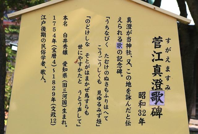 善知鳥神社-14