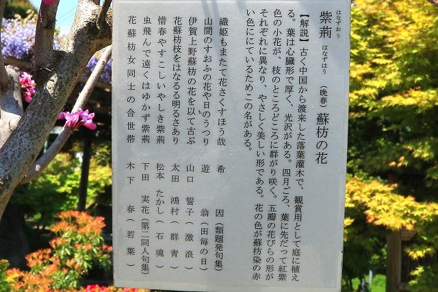 棟方志功記念館-6