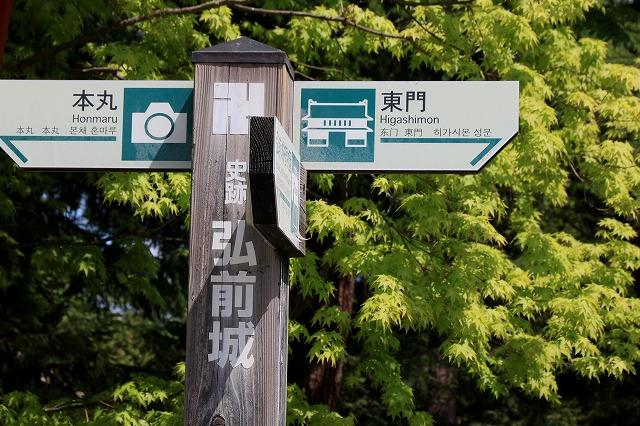 弘前公園-1