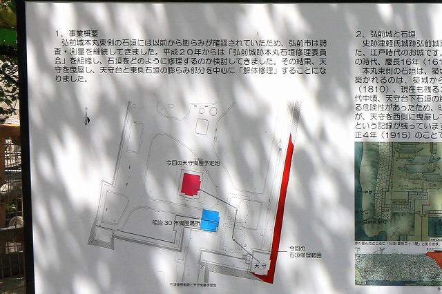 石垣修理-3