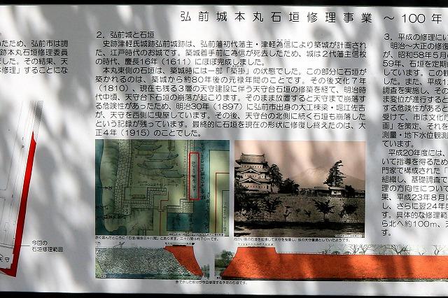 石垣修理-4