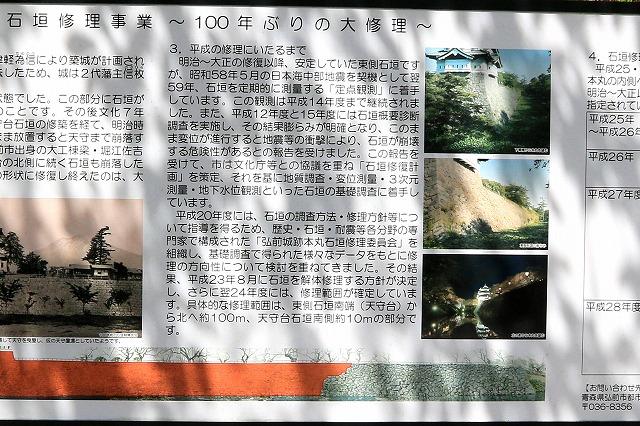 石垣修理-5
