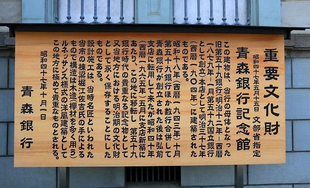 青森銀行記念館-5