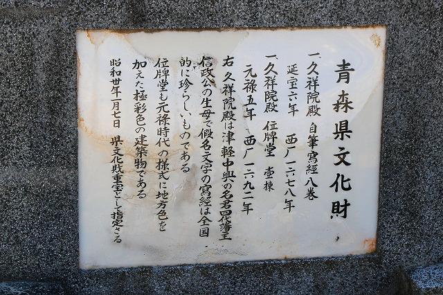 隣松寺-2