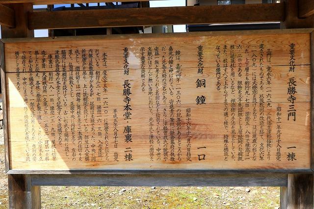 長勝寺-4