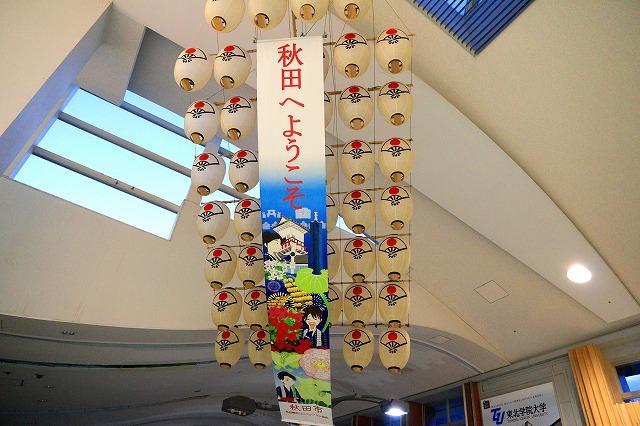 秋田駅-2