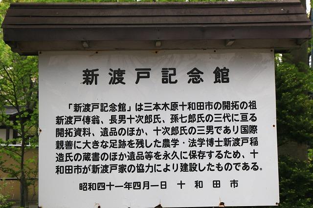 十和田市-6