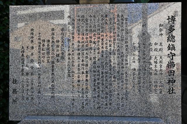 櫛田神社-2