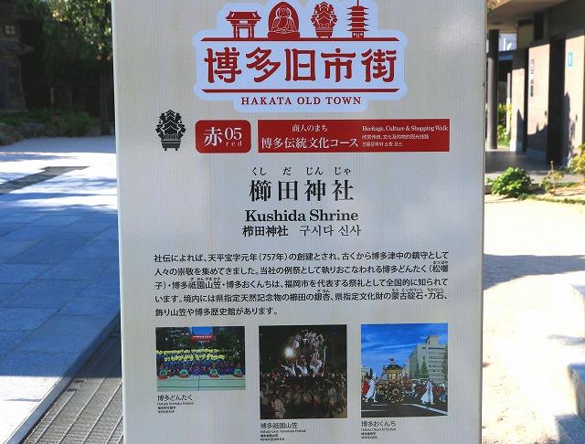 櫛田神社-4