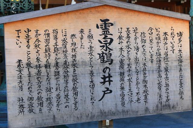 櫛田神社-10