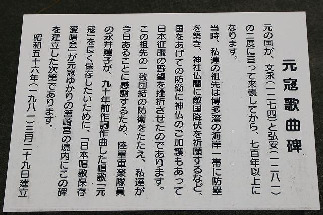筥崎宮-2