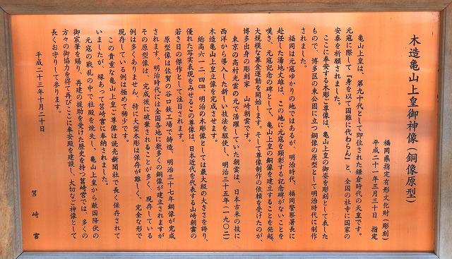 筥崎宮-11
