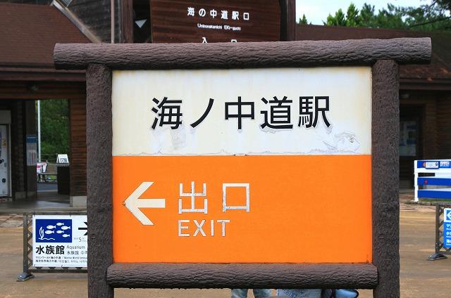 JR海の中道駅-1