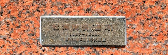 松浦史料博物館-4