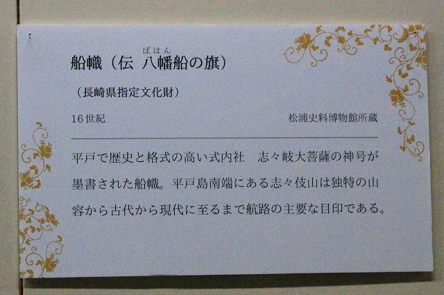 松浦史料博物館-11