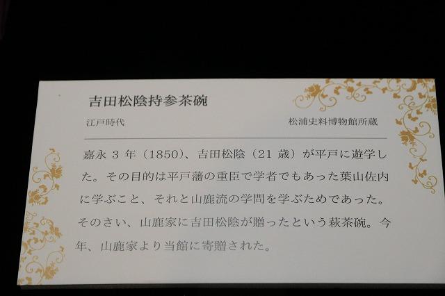 松浦史料博物館-13