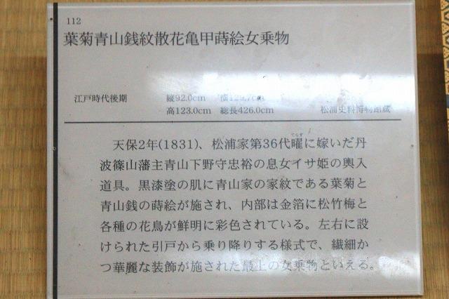 松浦史料博物館-7