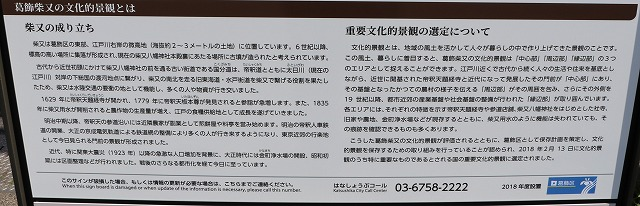 柴又駅-8