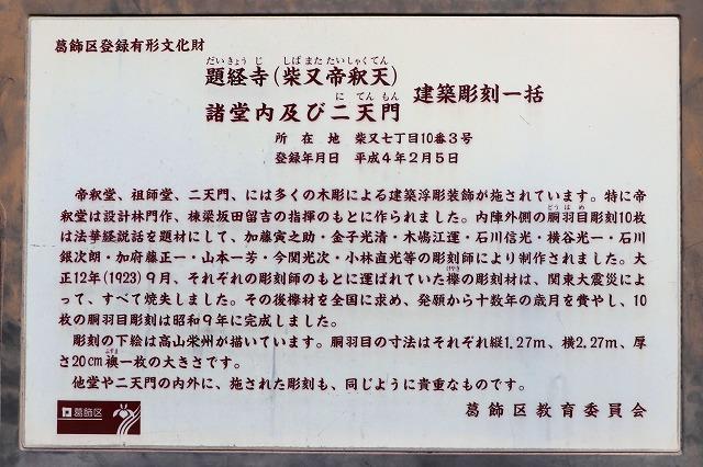 帝釈天-6