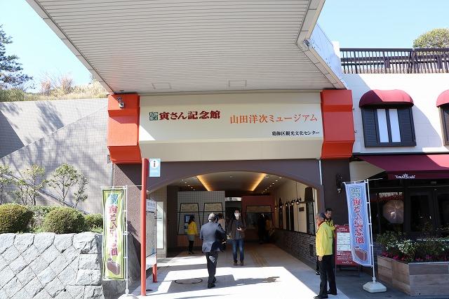 寅さん記念館-1