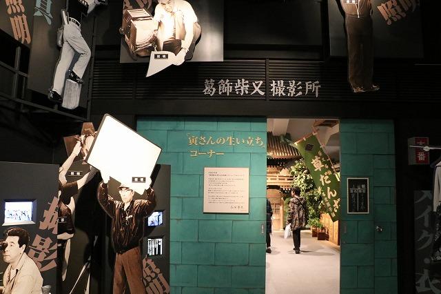 寅さん記念館-2
