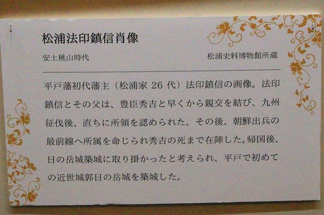 松浦史料博物館-19