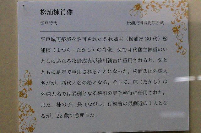 松浦史料博物館-21