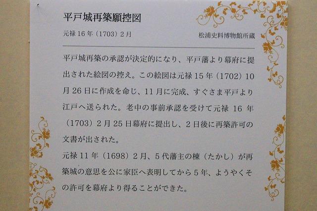 松浦史料博物館-23