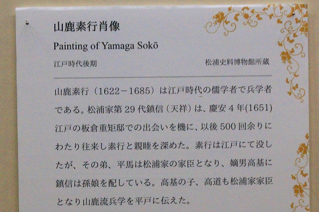 松浦史料博物館-25