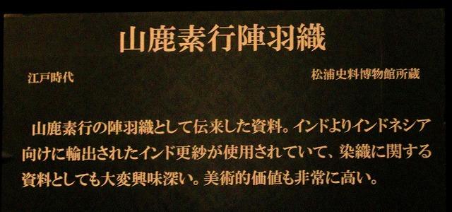松浦史料博物館-27