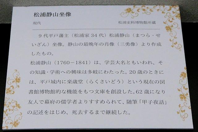松浦史料博物館-29