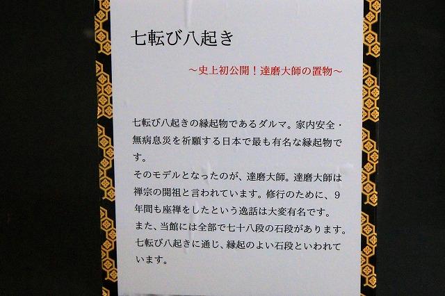 松浦史料博物館-31